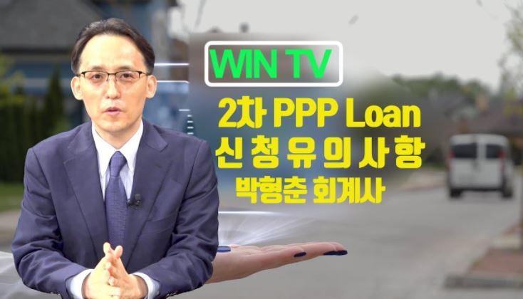 [WIN TV]2차 PPP론 신청 유의사항 – 박형춘 회계사