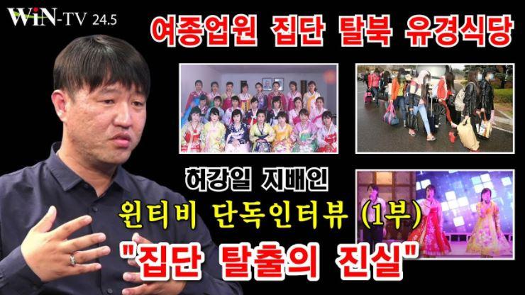 WIN TV 단독 인터뷰[1부] 허강일 유경식당 전 지배인(12명 여종업원 집단 탈북 주도) / 북한을 바꾸다-유투버(박연미와 공동 진행)